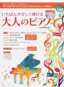いちばんやさしく弾ける大人のピアノ ピアノレッスン 入門者のための独習書 2016