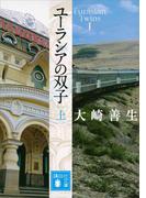 【全1-2セット】ユーラシアの双子(講談社文庫)
