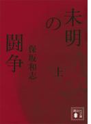 【全1-2セット】未明の闘争(講談社文庫)