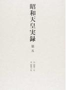 昭和天皇実録 第5 自昭和三年至昭和六年