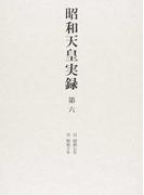 昭和天皇実録 第6 自昭和七年至昭和十年