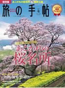 旅の手帖_2016年4月号(旅の手帖)