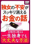 独女の不安がスッキリ消えるお金の話(impress QuickBooks)