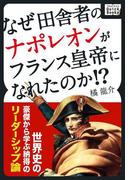 なぜ田舎者のナポレオンがフランス皇帝になれたのか!?(impress QuickBooks)