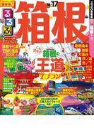 るるぶ箱根'16~'17(るるぶ情報版(国内))