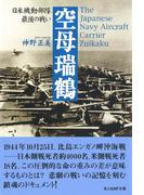 空母瑞鶴――日米機動部隊最後の戦い