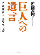 巨人への遺言 プロ野球 生き残りの道(幻冬舎単行本)