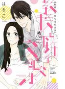 教授と不埒な交配交渉(4)(S*girlコミックス)