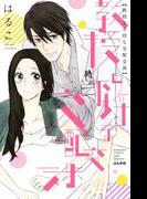 教授と不埒な交配交渉(2)(S*girlコミックス)