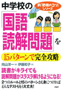 中学校の「国語・読解問題」を15パターンで完全攻略(新「勉強のコツ」シリーズ)