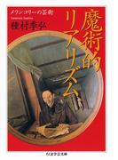 魔術的リアリズム ──メランコリーの芸術(ちくま学芸文庫)