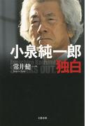 小泉純一郎独白(文春e-book)
