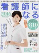 看護師になる2016