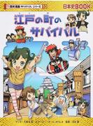 江戸の町のサバイバル 生き残り作戦 (歴史漫画サバイバルシリーズ)