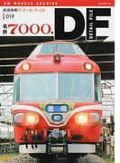 鉄道車輌ディテール・ファイル 019 名鉄7000系