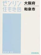 ゼンリン住宅地図大阪府和泉市