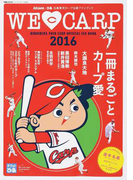 WE♥CARP HIROSHIMA Athlete Magazine×ぴあ広島東洋カープ公認ファンブック 2016