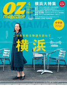 OZmagazine 2016年4月号 No.528(OZmagazine)