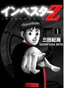 【1-5セット】Investor Z
