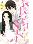 【6-10セット】教授と不埒な交配交渉(S*girlコミックス)