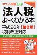最新法人税がよ〜くわかる本 ポケット図解 第8版