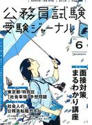 受験ジャーナル 28年度試験対応 Vol.6