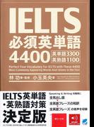 IELTS必須英単語4400 英単語3300英熟語1100