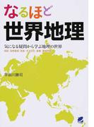 なるほど世界地理 気になる疑問から学ぶ地理の世界 地図・自然環境・民族・生活文化・産業・環境問題