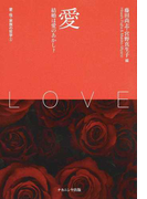 愛・性・家族の哲学 1 愛