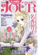 JOURすてきな主婦たち 2016年4月号(ジュールコミックス)