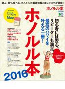 ホノルル本 2016