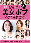 GINGER特別編集 恋を呼ぶ「美女ボブ」ヘアカタログ(幻冬舎単行本)