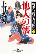 町奉行内与力奮闘記二 他人の懐(幻冬舎時代小説文庫)