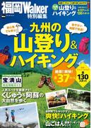 九州の山登り&ハイキング(ウォーカームック)