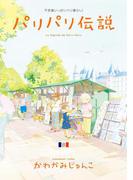 パリパリ伝説(8)(フィールコミックス)