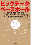 ビッグデータ・ベースボール 20年連続負け越し球団ピッツバーグ・パイレーツを甦らせた数学の魔法(角川書店単行本)