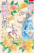 銀砂糖師と黒の妖精 ~シュガーアップル・フェアリーテイル~(2)(花とゆめコミックス)