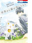世界から猫が消えたなら(2)(花とゆめコミックス)