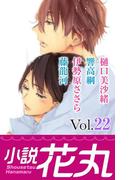 【期間限定 20%OFF】小説花丸 Vol.22(小説花丸)