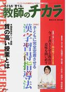 子どもを「育てる」教師のチカラ No.025 〈特集〉子どもに完全定着させる漢字習得指導法