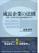 成長企業の法則 世界トップ100社に見る21世紀型経営のセオリー