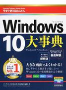 今すぐ使えるかんたんWindows 10大事典