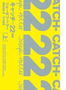 【全1-2セット】キャッチ=22〔新版〕