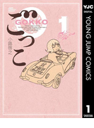 【全1-3セット】ごっこ(ヤングジャンプコミックスDIGITAL)