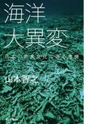 海洋大異変 日本の魚食文化に迫る危機(朝日選書)