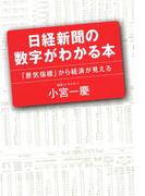 日経新聞の数字がわかる本