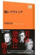 怖いクラシック(NHK出版新書)