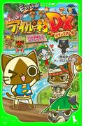 モンハン日記 ぽかぽかアイルー村DX 幻の歌探しとニャンター!!(角川つばさ文庫)