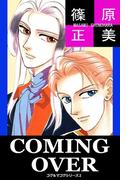 COMING OVER ゴグ&マゴグシリーズ2