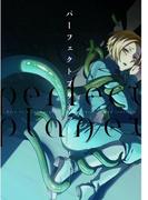 パーフェクトプラネット【ペーパー付】(arca comics)